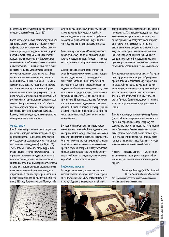 Берлинский телеграф (журнал). 2014 год, номер 1, стр. 9