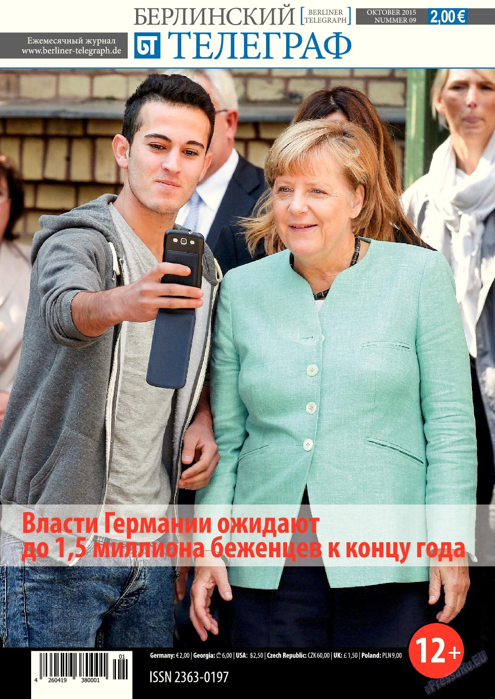 Берлинский телеграф (журнал). 2015 год, номер 10, стр. 1