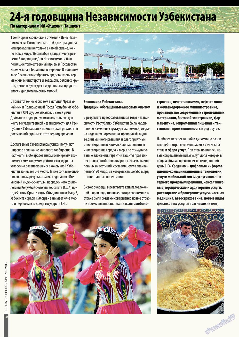Берлинский телеграф (журнал). 2015 год, номер 10, стр. 10