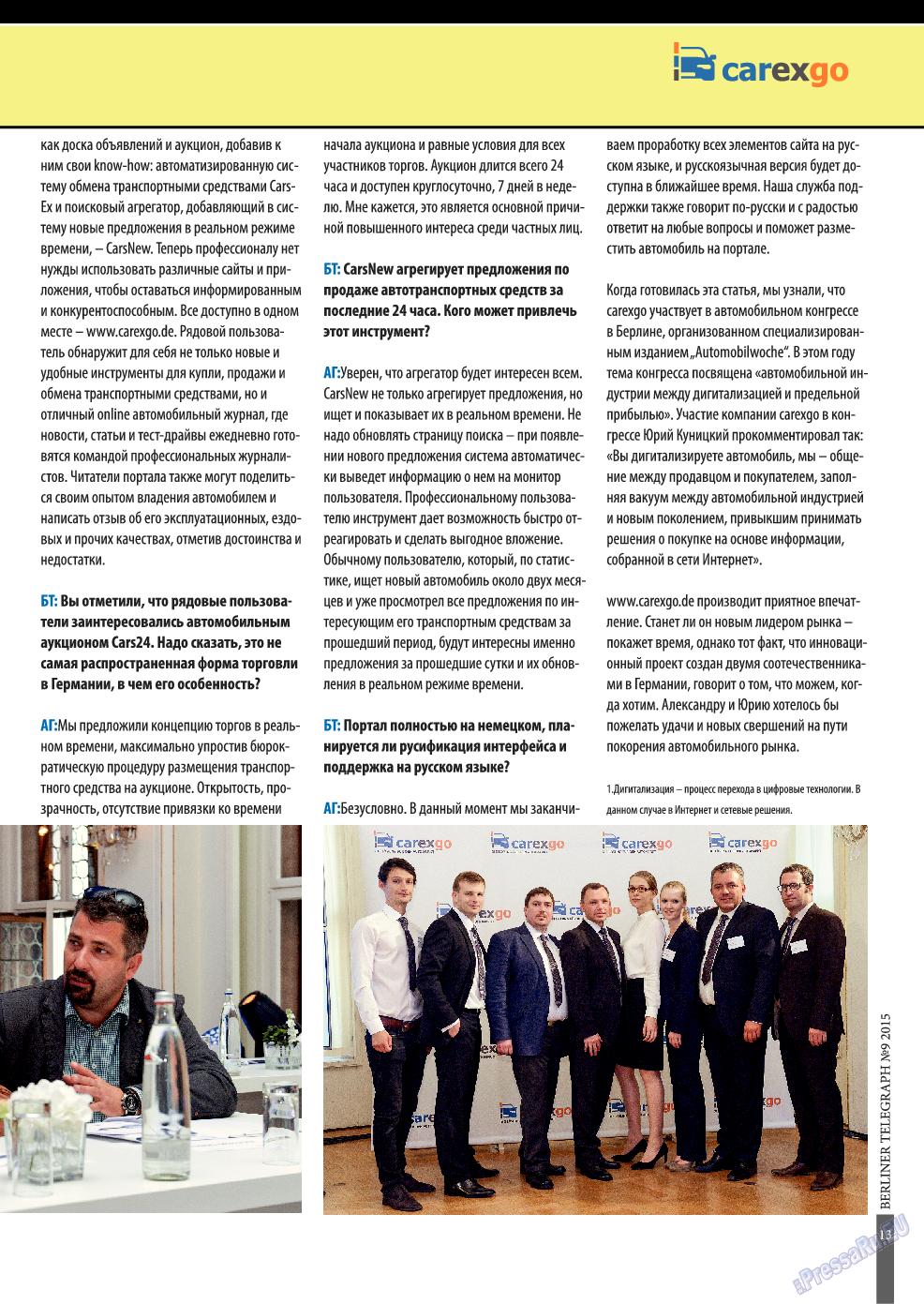 Берлинский телеграф (журнал). 2015 год, номер 10, стр. 13