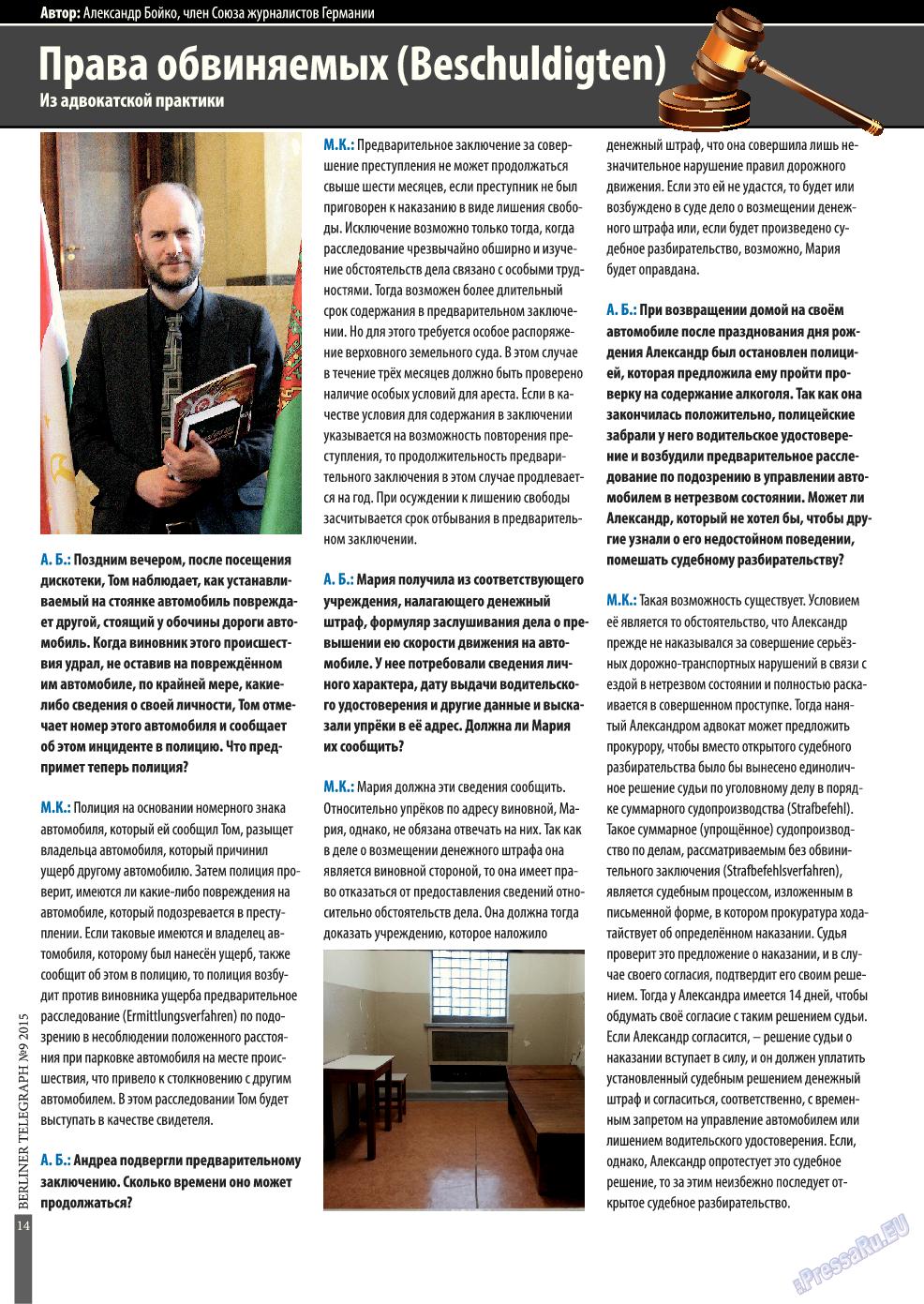Берлинский телеграф (журнал). 2015 год, номер 10, стр. 14