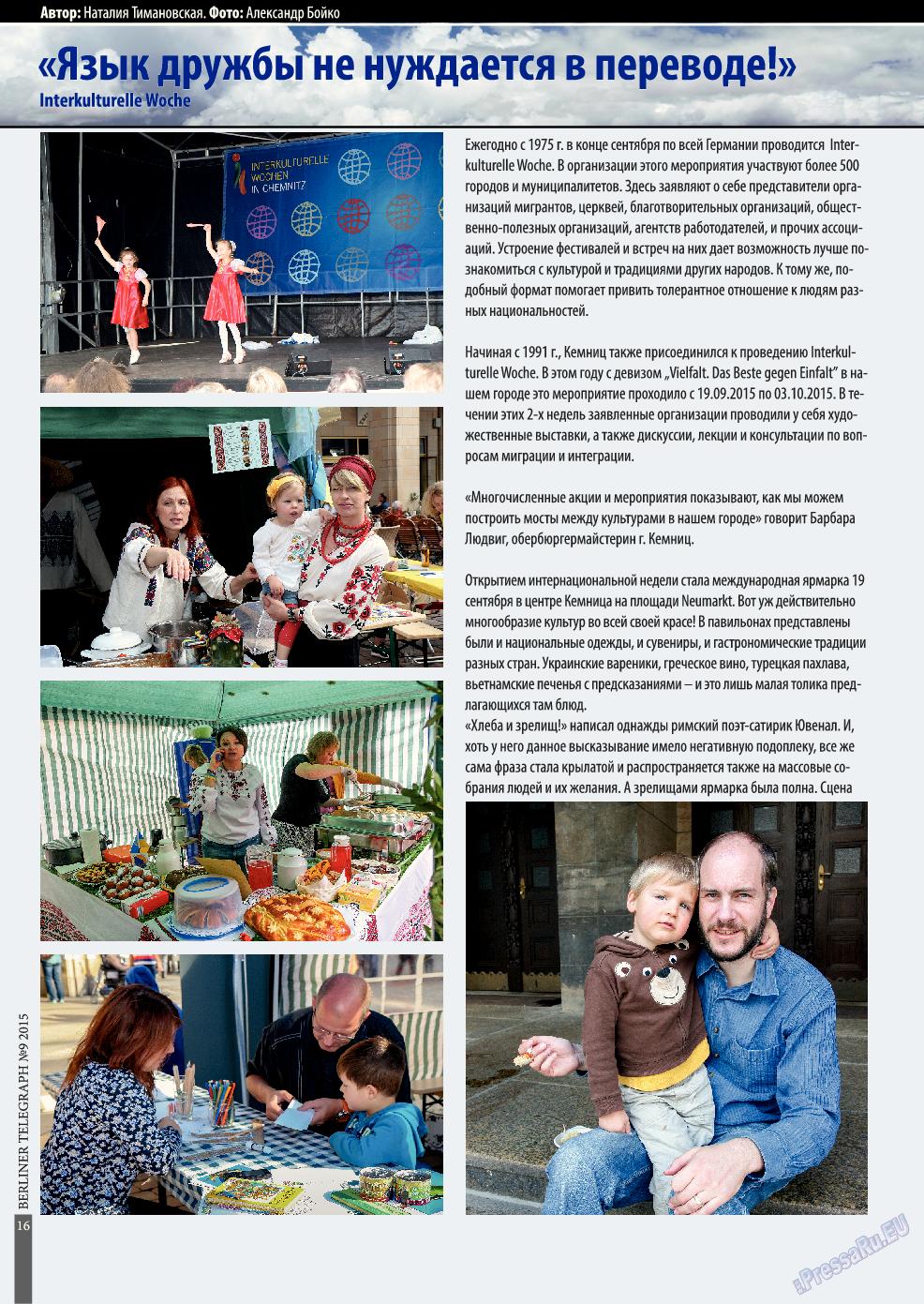 Берлинский телеграф (журнал). 2015 год, номер 10, стр. 16