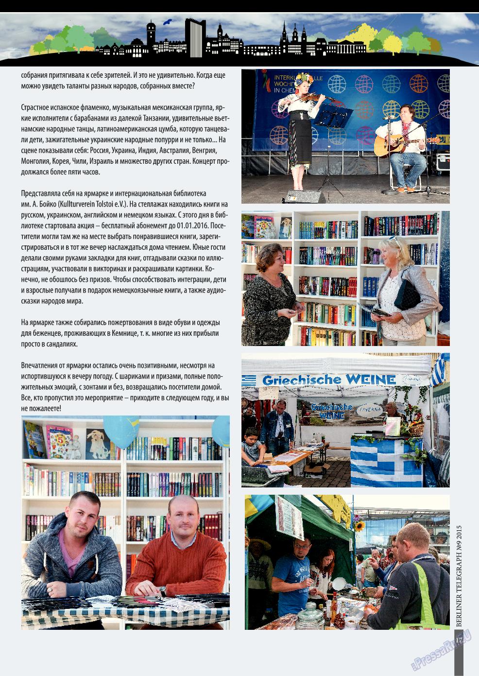 Берлинский телеграф (журнал). 2015 год, номер 10, стр. 17