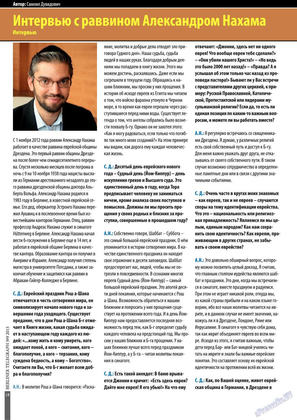 Берлинский телеграф (журнал). 2015 год, номер 10, стр. 18