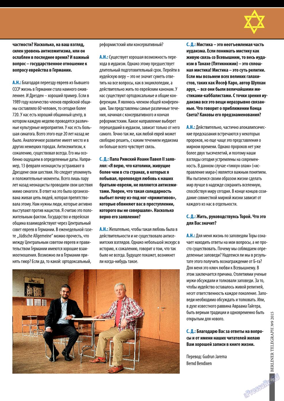 Берлинский телеграф (журнал). 2015 год, номер 10, стр. 19