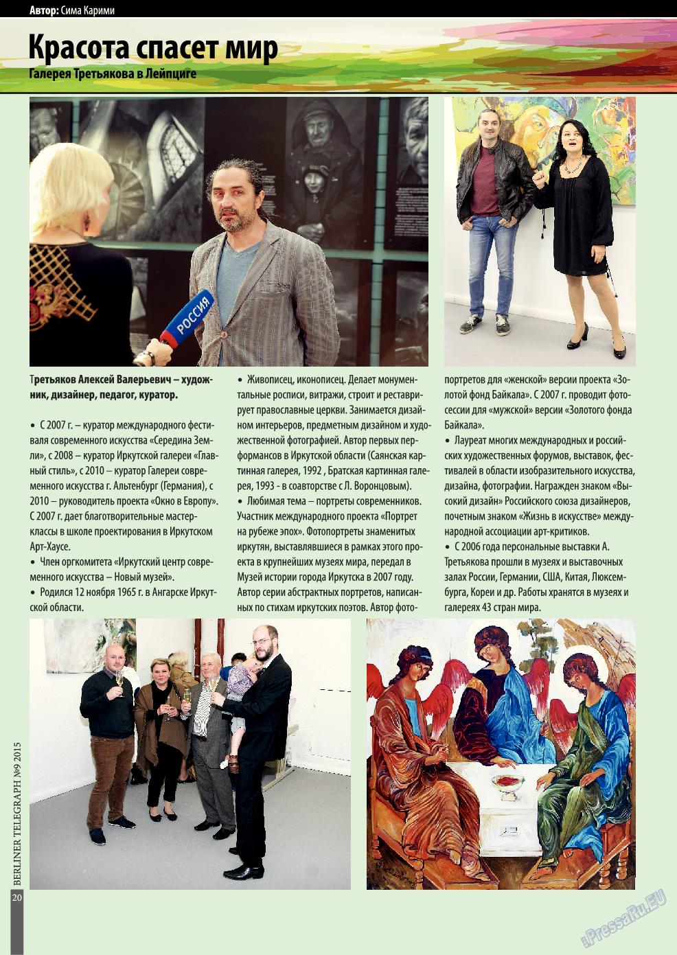 Берлинский телеграф (журнал). 2015 год, номер 10, стр. 20
