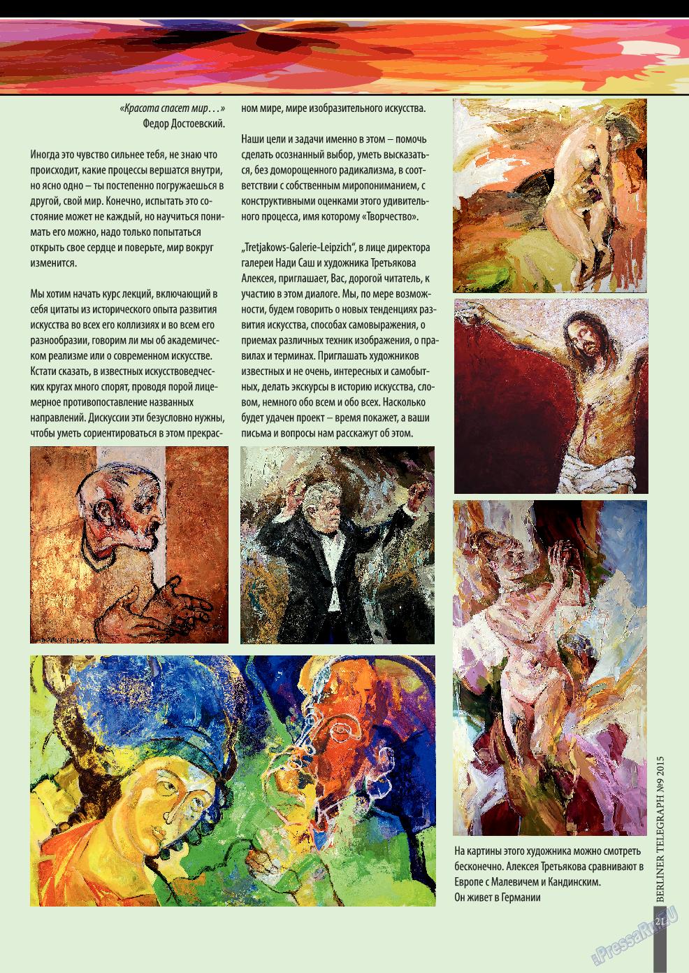 Берлинский телеграф (журнал). 2015 год, номер 10, стр. 21