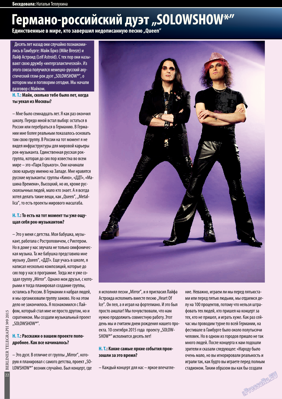 Берлинский телеграф (журнал). 2015 год, номер 10, стр. 22