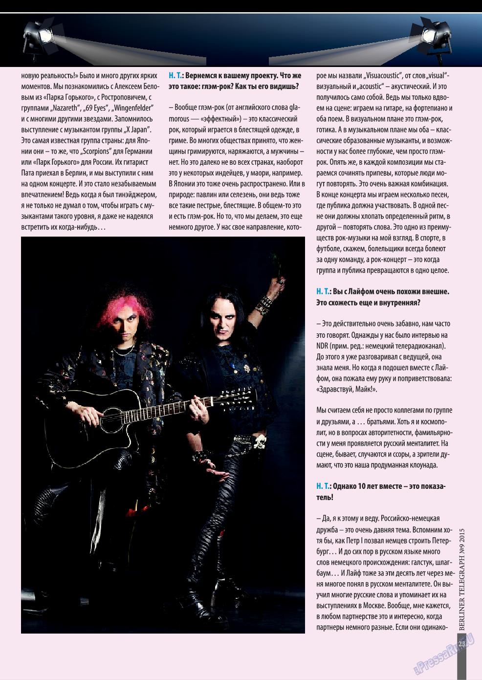 Берлинский телеграф (журнал). 2015 год, номер 10, стр. 23