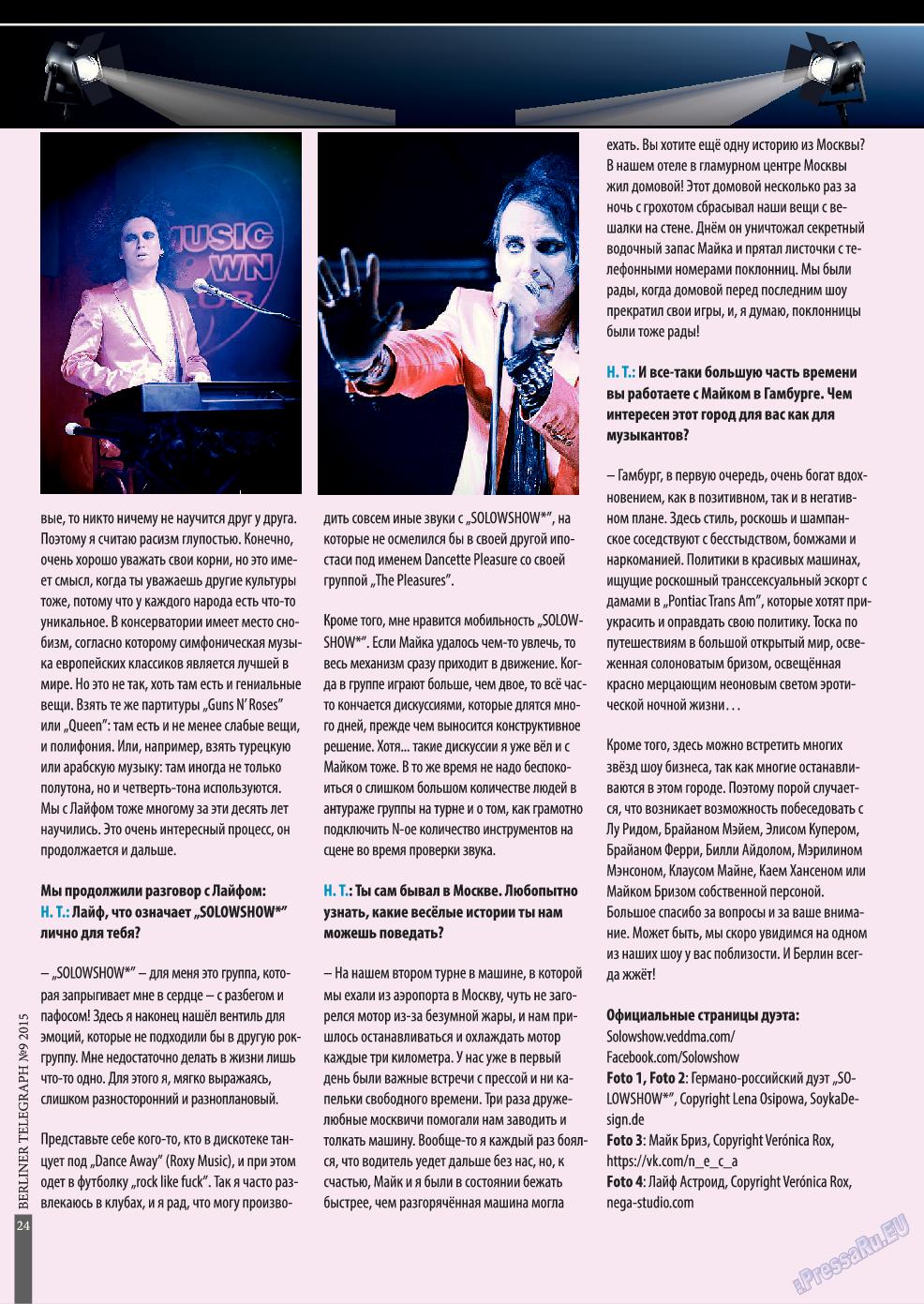 Берлинский телеграф (журнал). 2015 год, номер 10, стр. 24