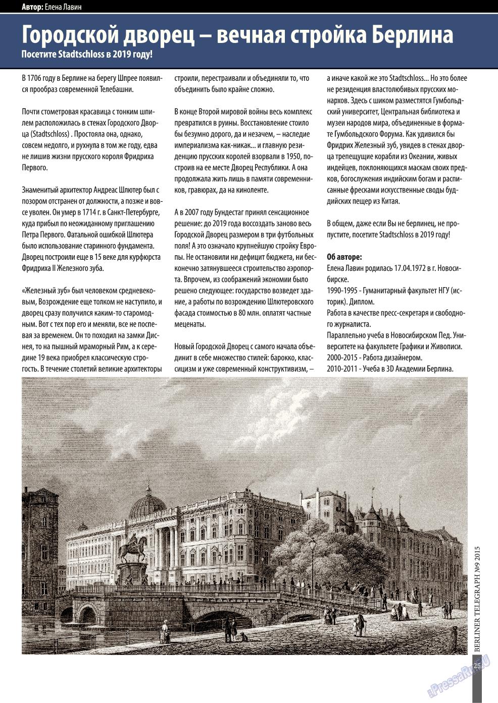 Берлинский телеграф (журнал). 2015 год, номер 10, стр. 25