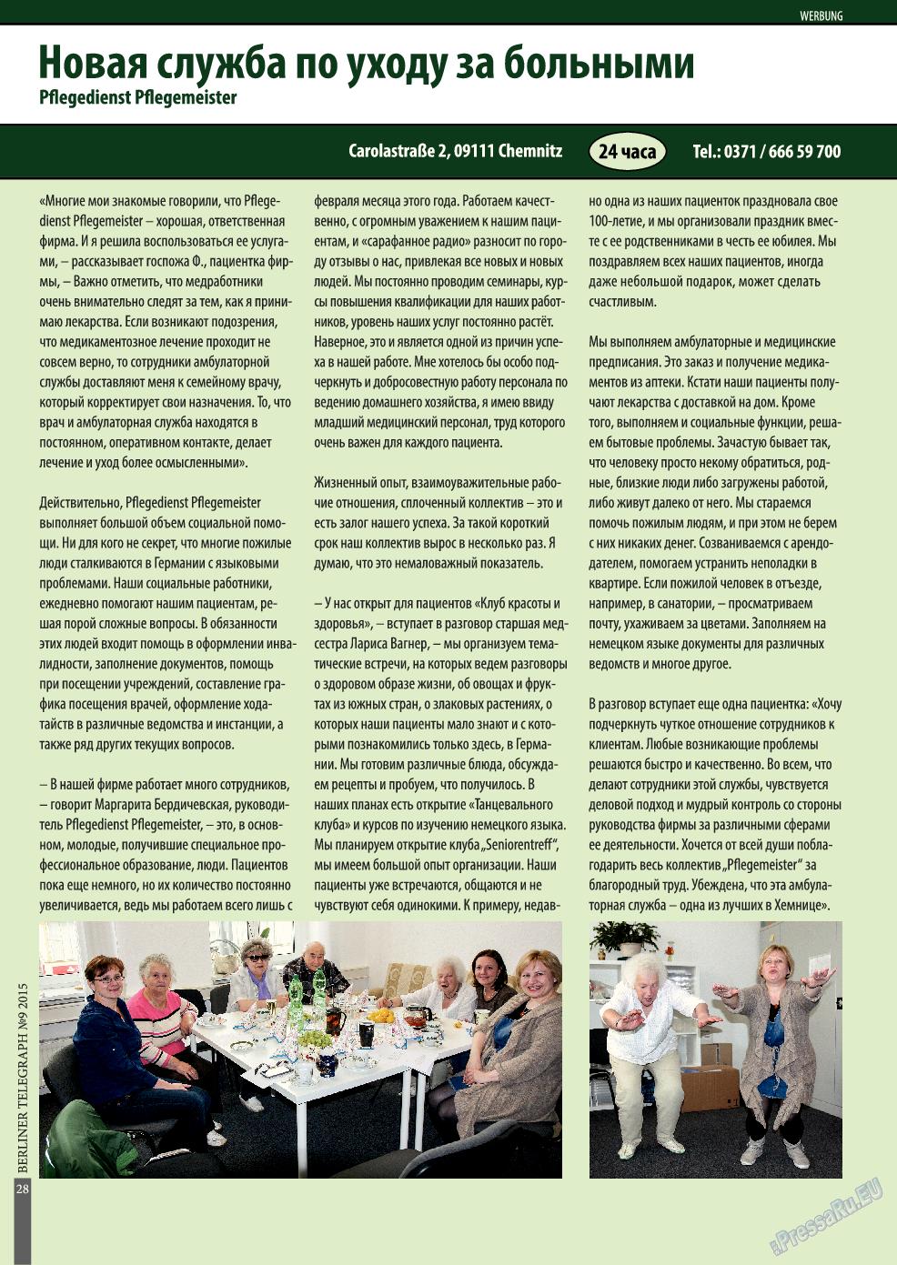Берлинский телеграф (журнал). 2015 год, номер 10, стр. 28