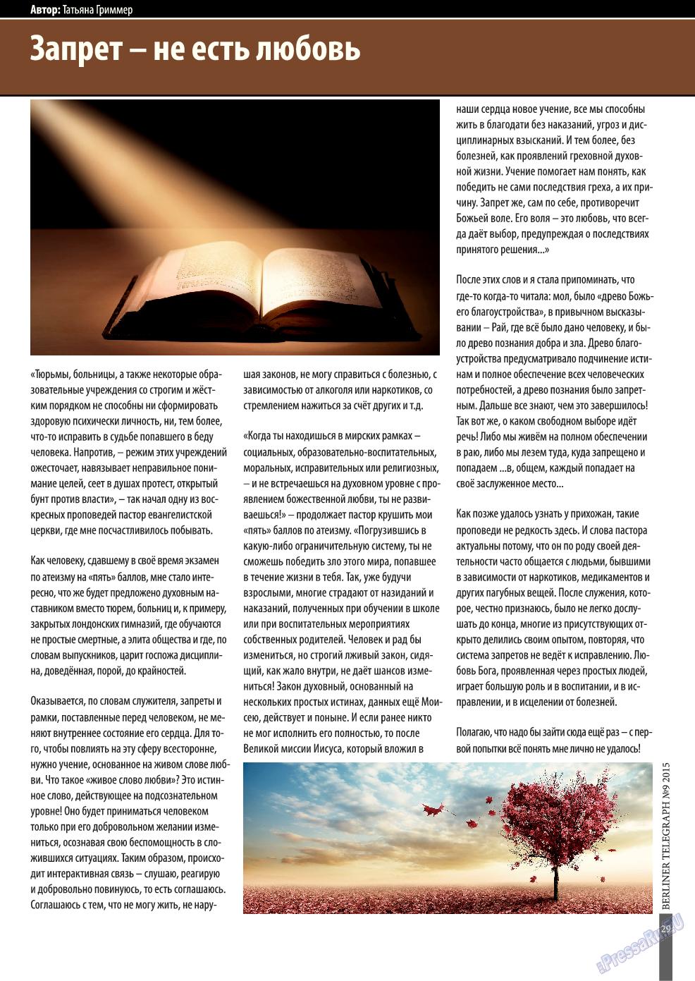 Берлинский телеграф (журнал). 2015 год, номер 10, стр. 29