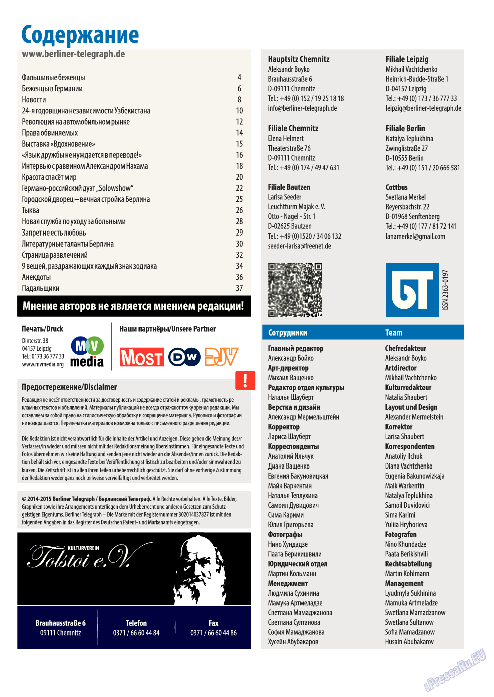 Берлинский телеграф (журнал). 2015 год, номер 10, стр. 3