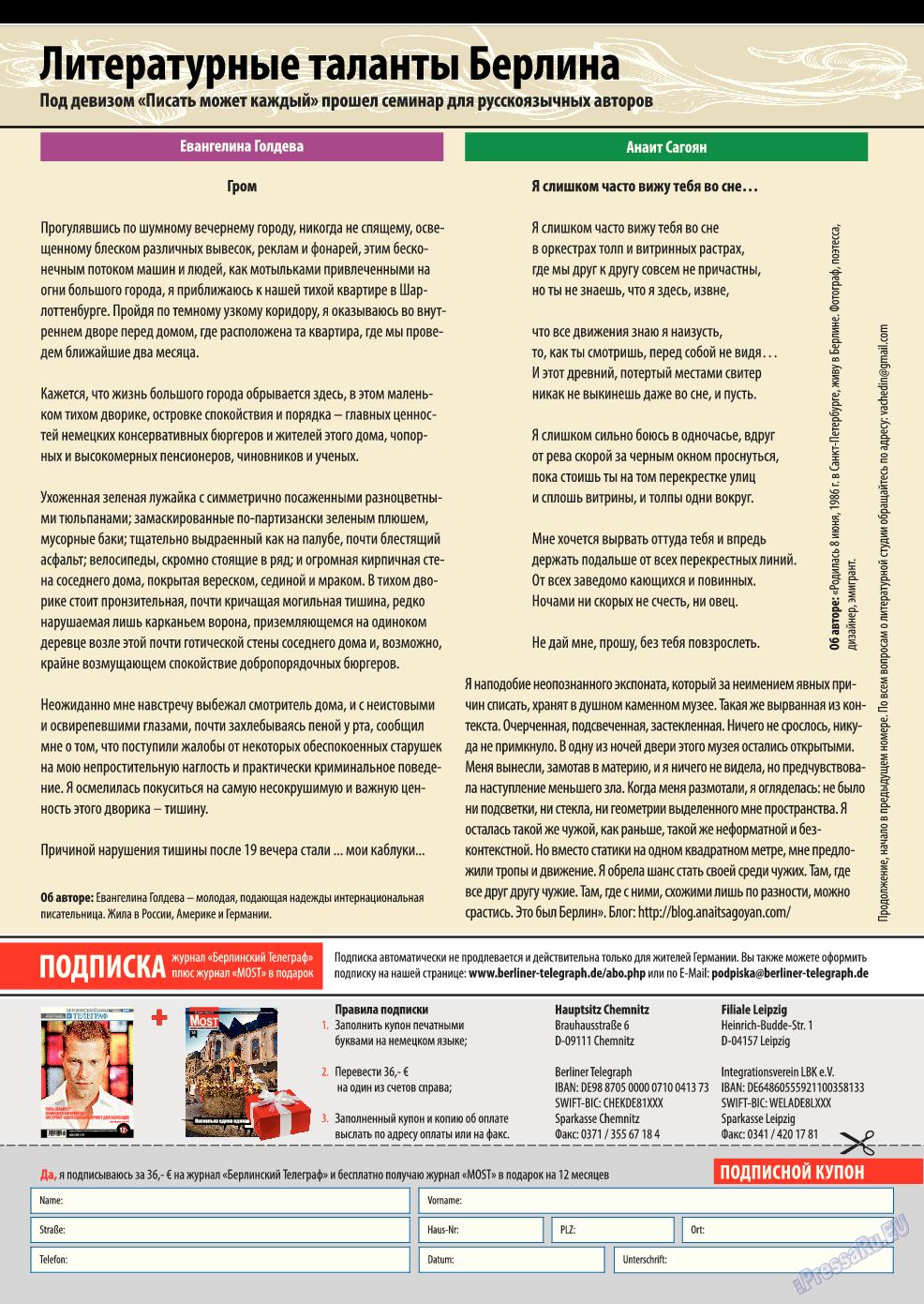 Берлинский телеграф (журнал). 2015 год, номер 10, стр. 30