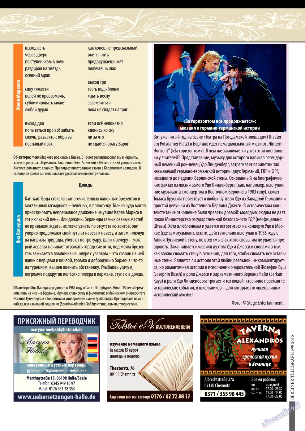 Берлинский телеграф (журнал). 2015 год, номер 10, стр. 31
