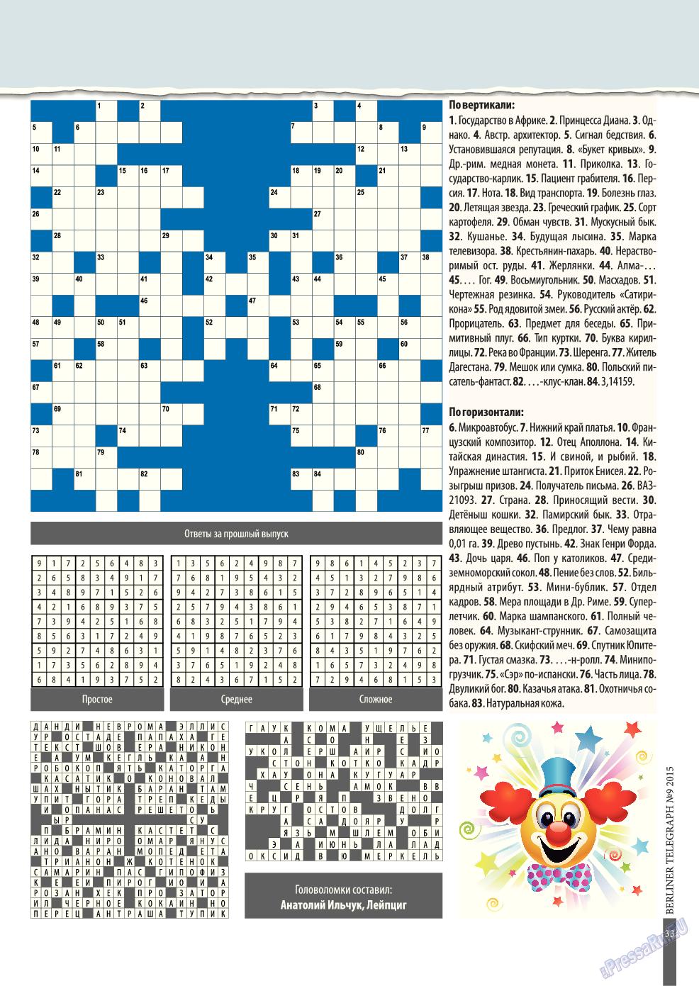 Берлинский телеграф (журнал). 2015 год, номер 10, стр. 33