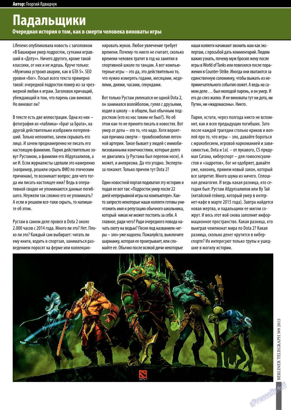 Берлинский телеграф (журнал). 2015 год, номер 10, стр. 37