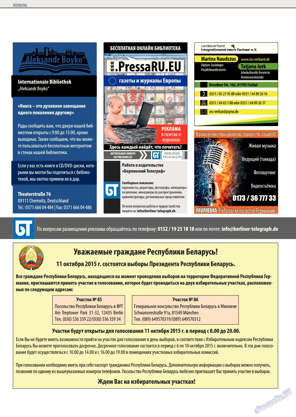 Берлинский телеграф (журнал). 2015 год, номер 10, стр. 38