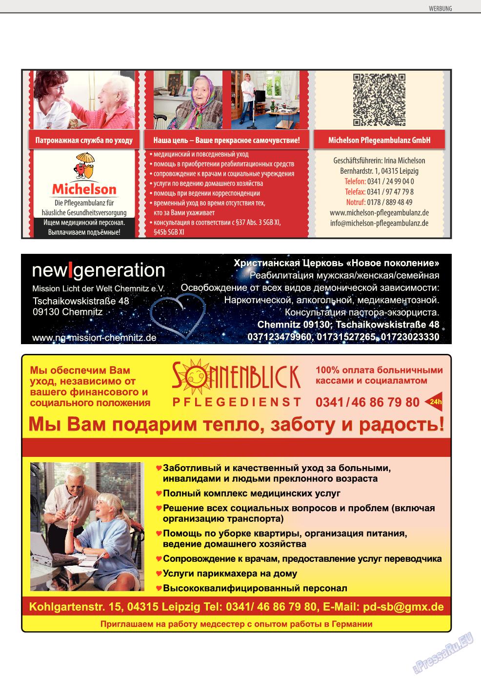 Берлинский телеграф (журнал). 2015 год, номер 10, стр. 39