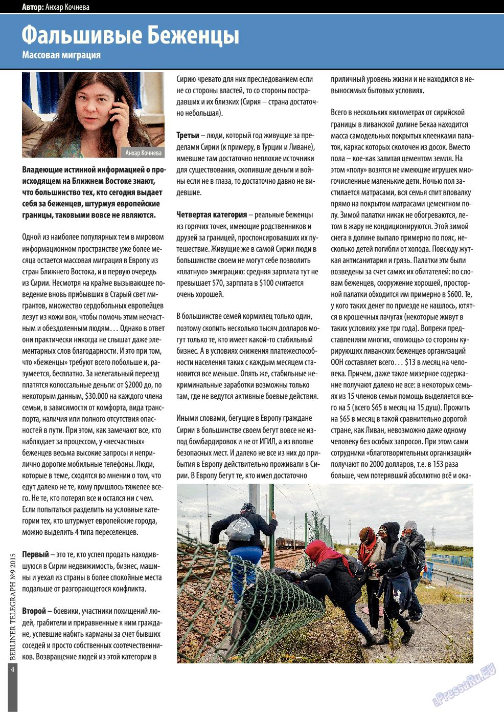 Берлинский телеграф (журнал). 2015 год, номер 10, стр. 4