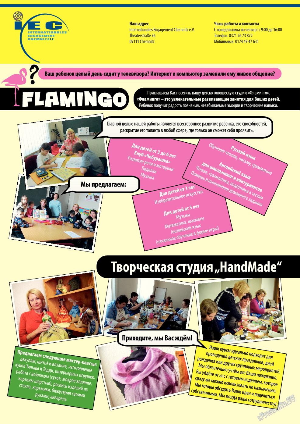 Берлинский телеграф (журнал). 2015 год, номер 10, стр. 40