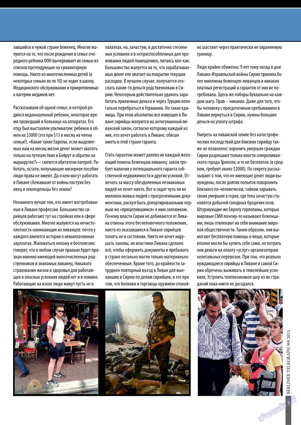 Берлинский телеграф (журнал). 2015 год, номер 10, стр. 5