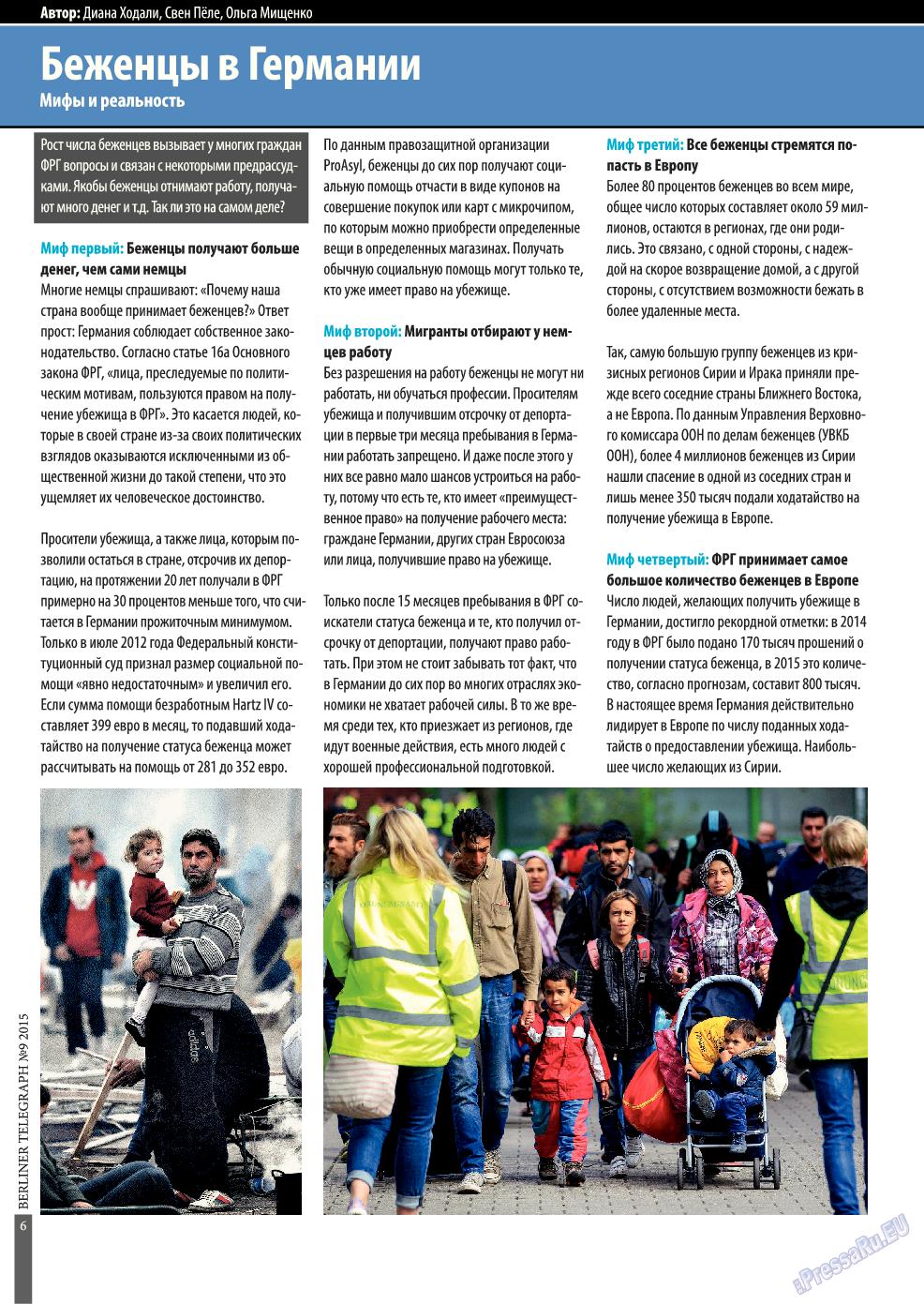Берлинский телеграф (журнал). 2015 год, номер 10, стр. 6