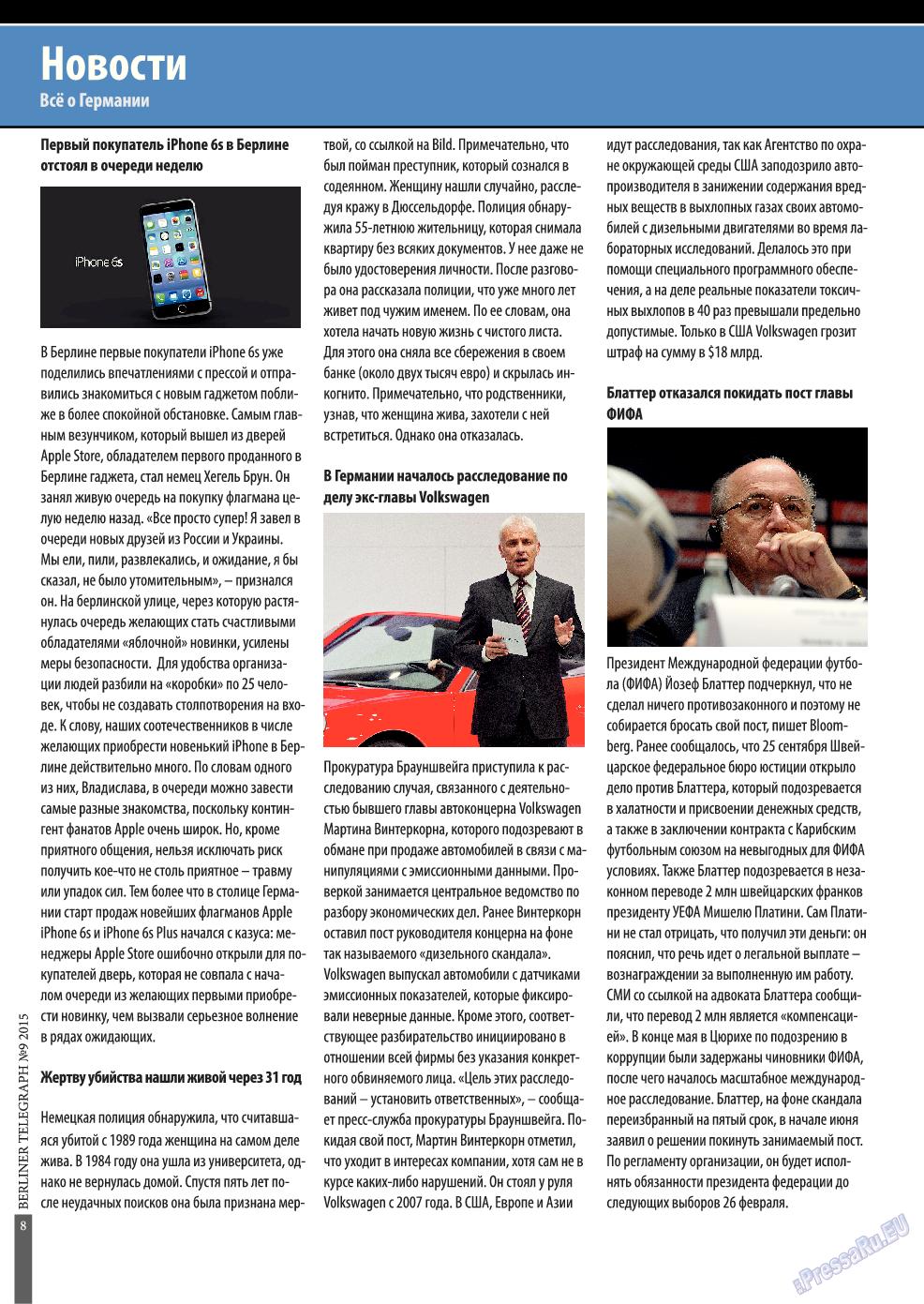 Берлинский телеграф (журнал). 2015 год, номер 10, стр. 8
