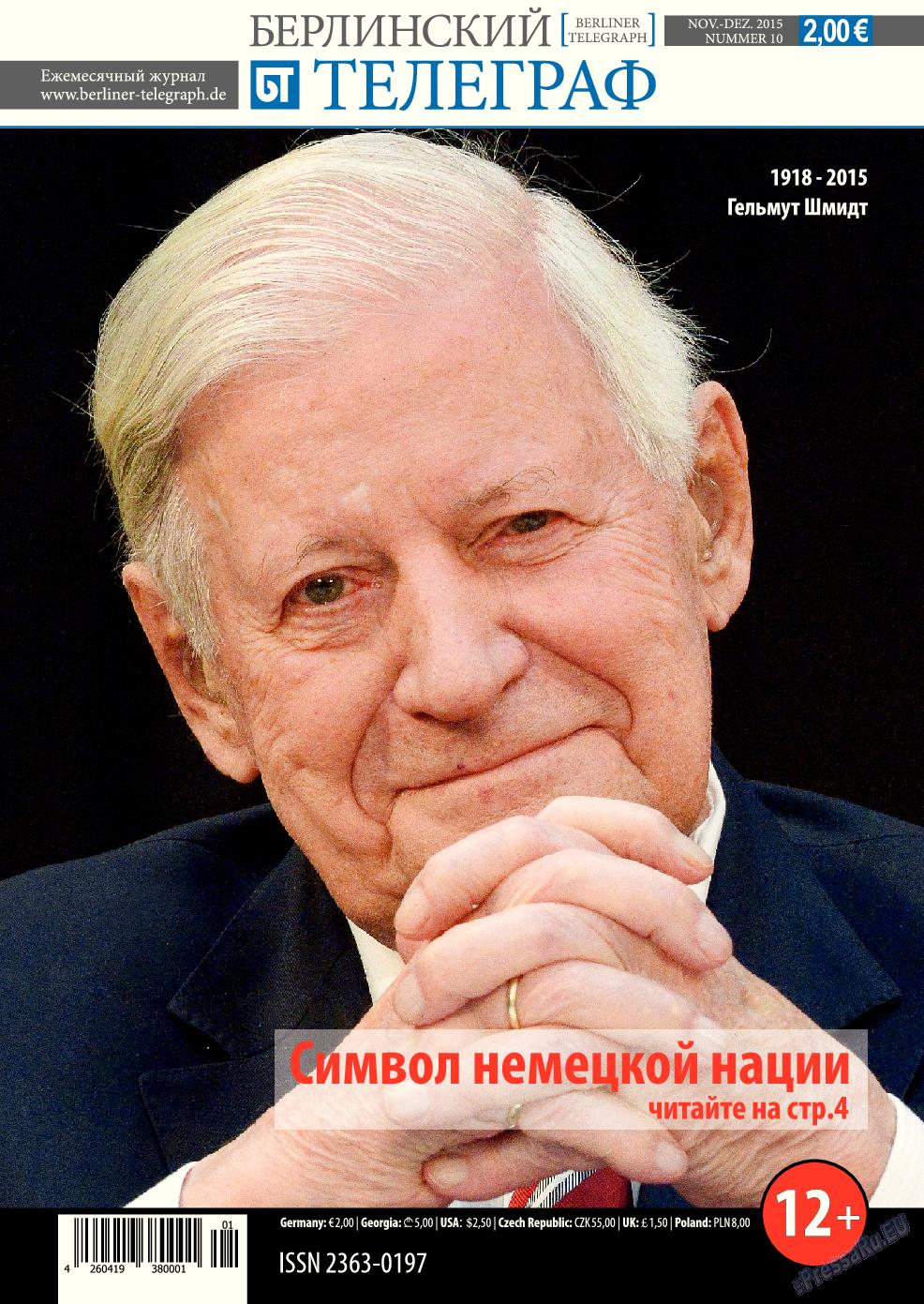 Берлинский телеграф (журнал). 2015 год, номер 11, стр. 1