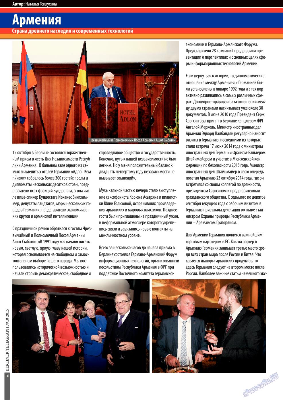 Берлинский телеграф (журнал). 2015 год, номер 11, стр. 10