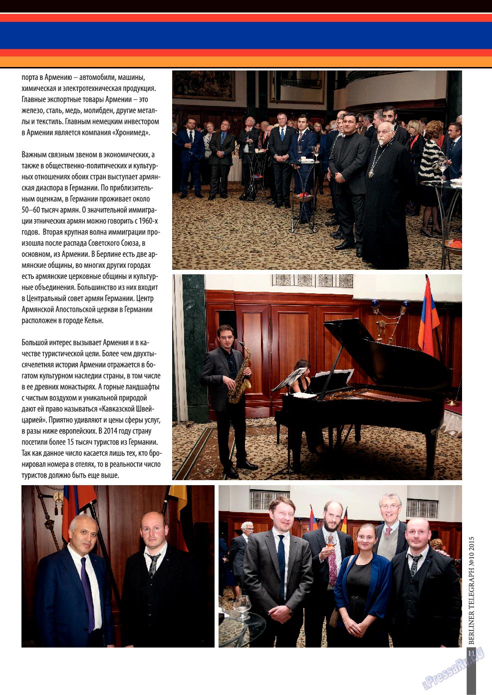 Берлинский телеграф (журнал). 2015 год, номер 11, стр. 11