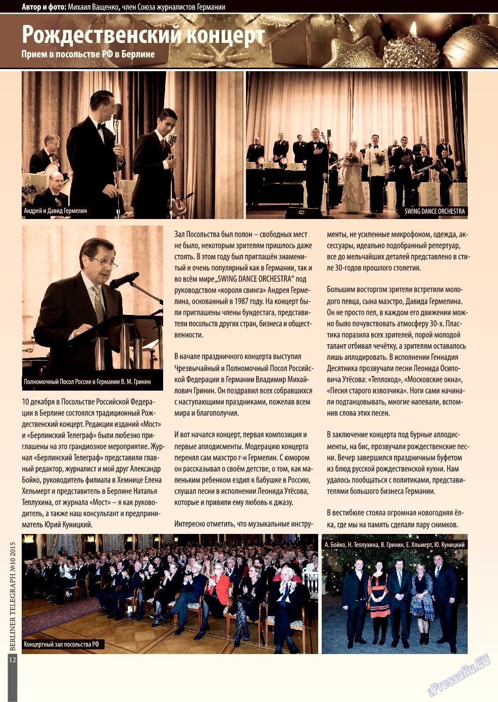 Берлинский телеграф (журнал). 2015 год, номер 11, стр. 12