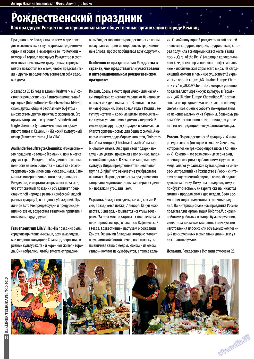 Берлинский телеграф (журнал). 2015 год, номер 11, стр. 14