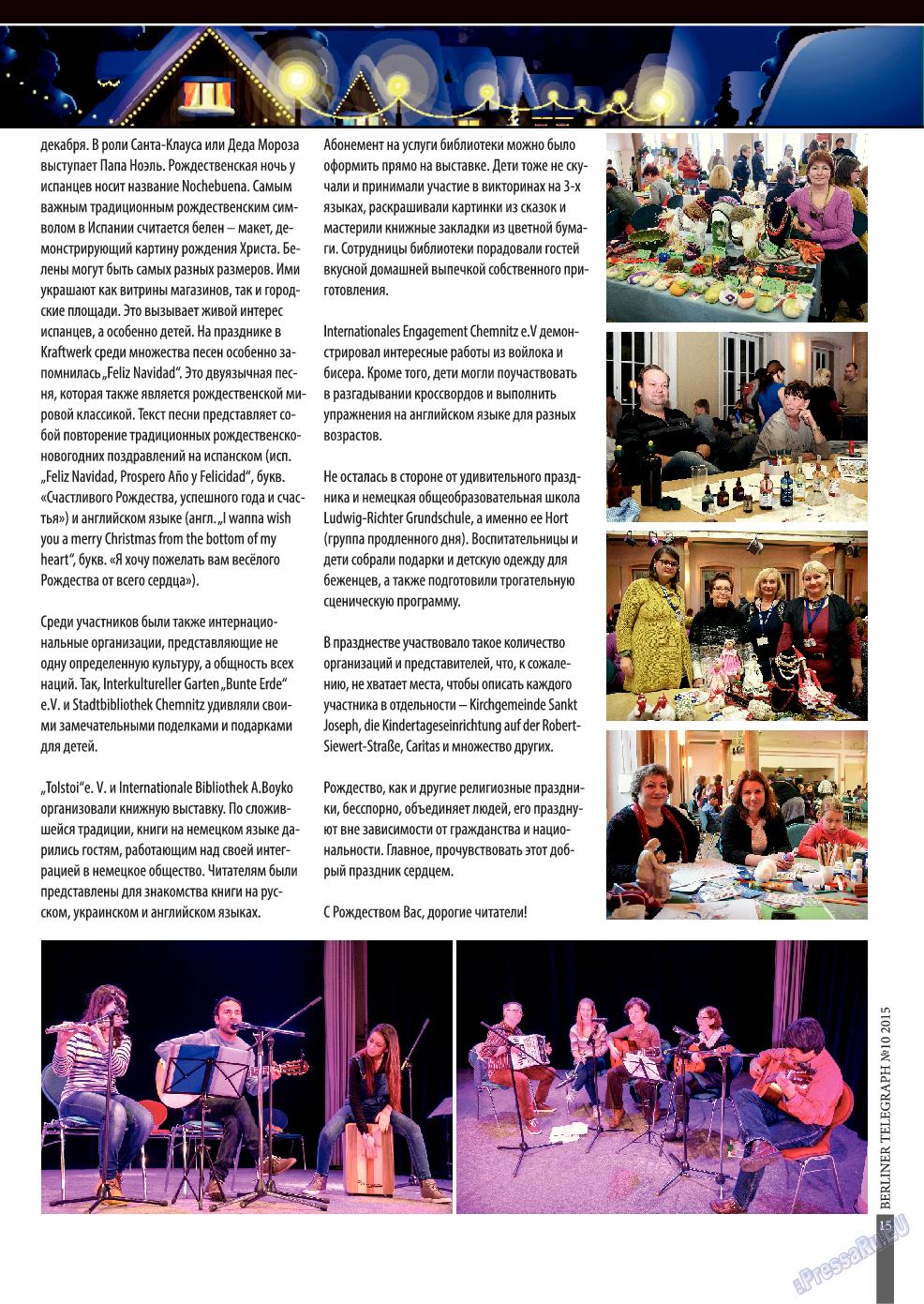 Берлинский телеграф (журнал). 2015 год, номер 11, стр. 15