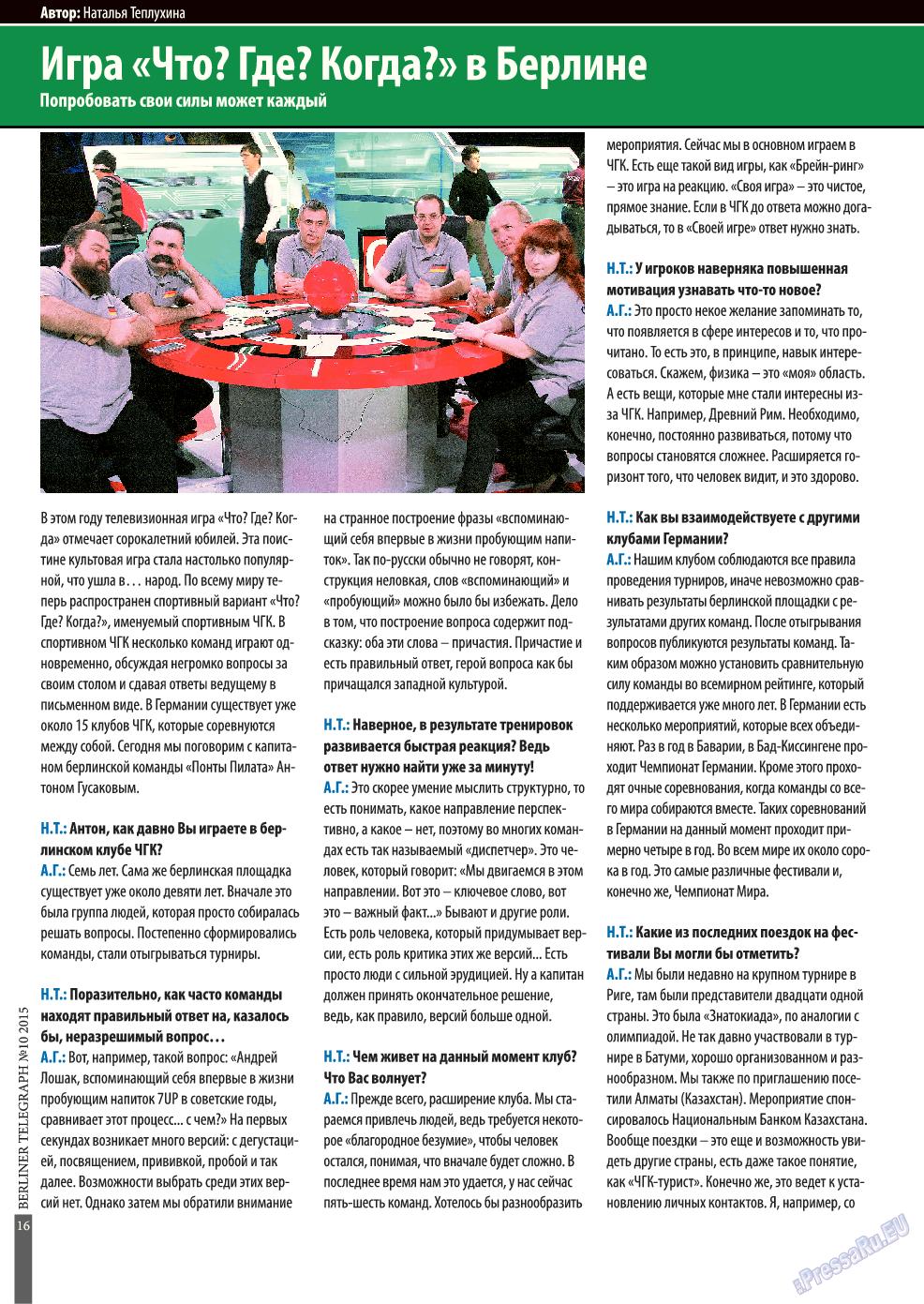 Берлинский телеграф (журнал). 2015 год, номер 11, стр. 16