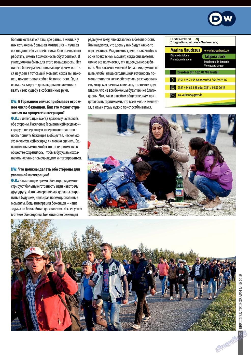 Берлинский телеграф (журнал). 2015 год, номер 11, стр. 19