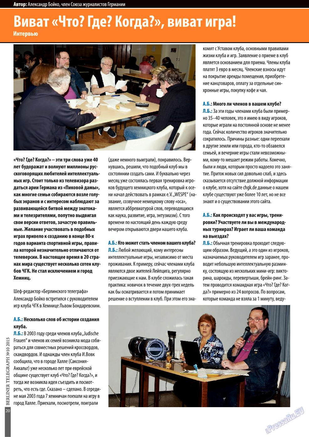 Берлинский телеграф (журнал). 2015 год, номер 11, стр. 20