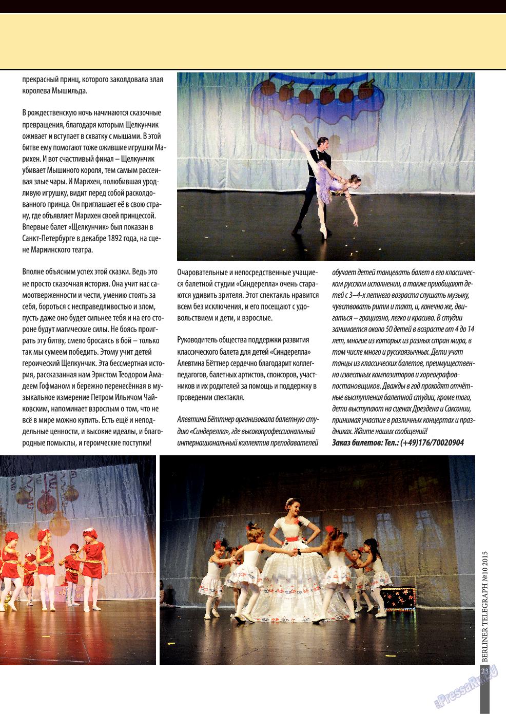 Берлинский телеграф (журнал). 2015 год, номер 11, стр. 23