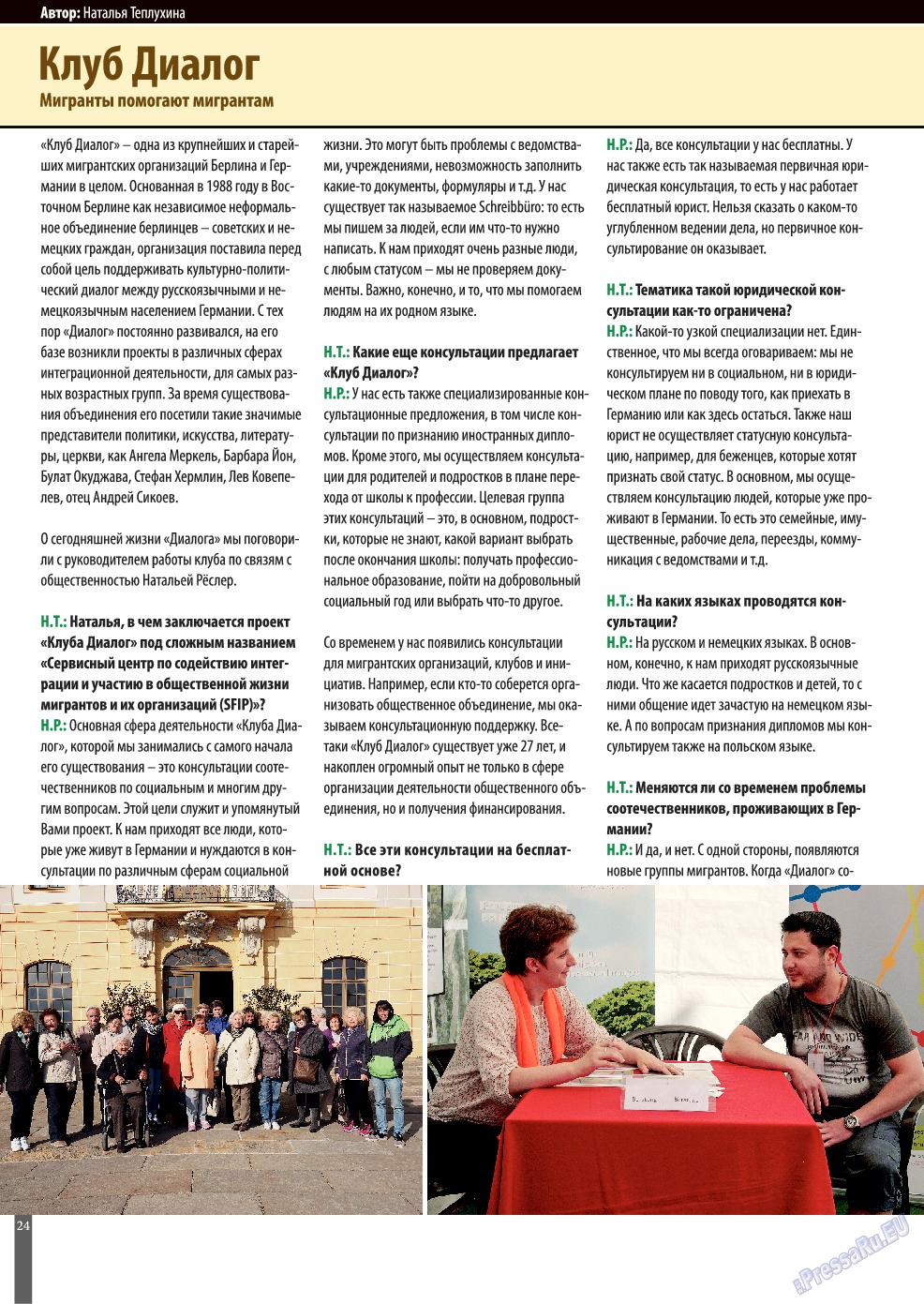 Берлинский телеграф (журнал). 2015 год, номер 11, стр. 24