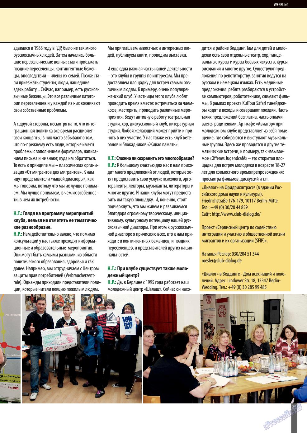Берлинский телеграф (журнал). 2015 год, номер 11, стр. 25