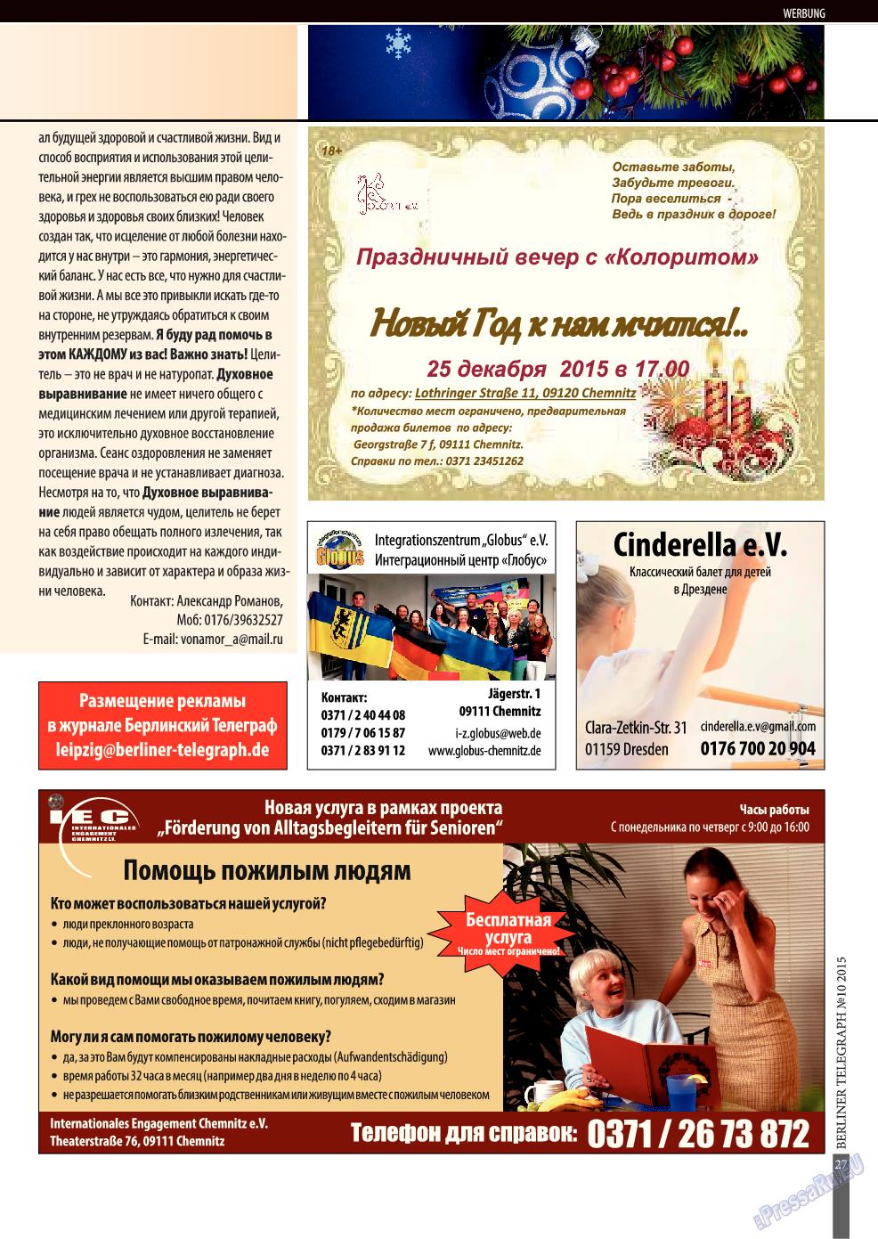 Берлинский телеграф (журнал). 2015 год, номер 11, стр. 27