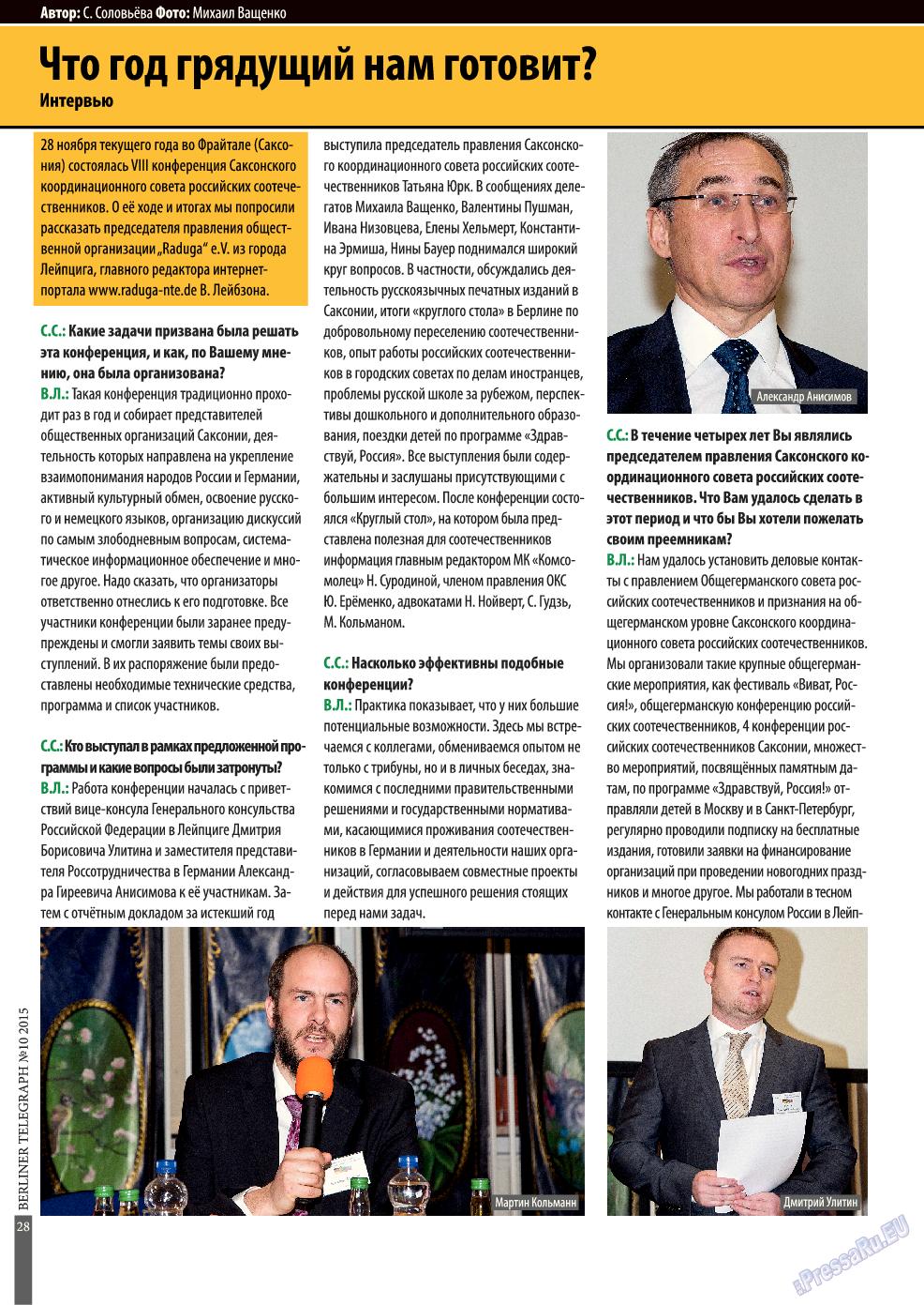 Берлинский телеграф (журнал). 2015 год, номер 11, стр. 28