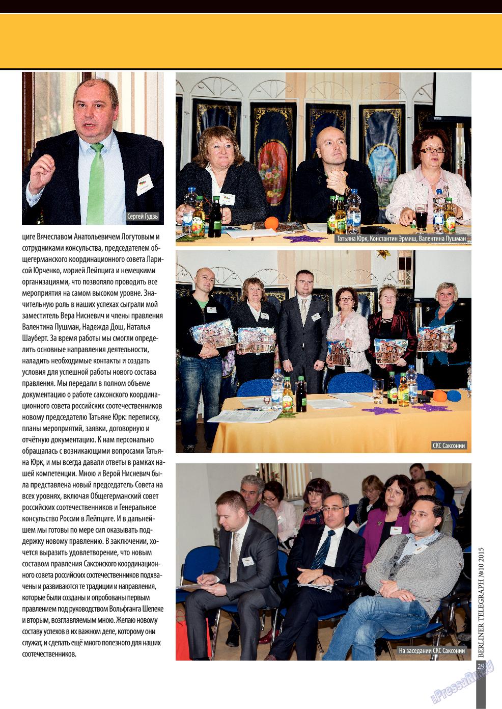 Берлинский телеграф (журнал). 2015 год, номер 11, стр. 29