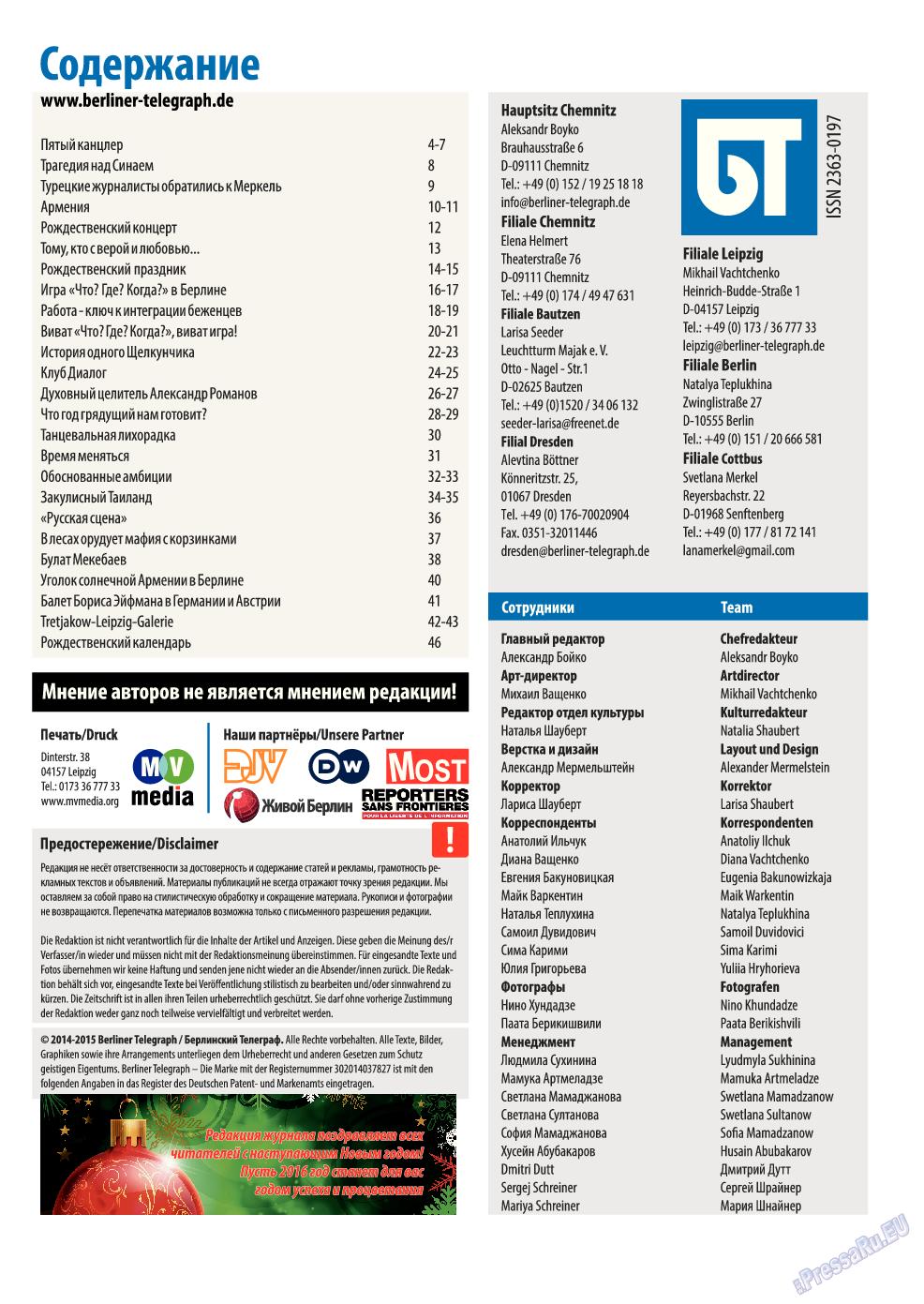 Берлинский телеграф (журнал). 2015 год, номер 11, стр. 3