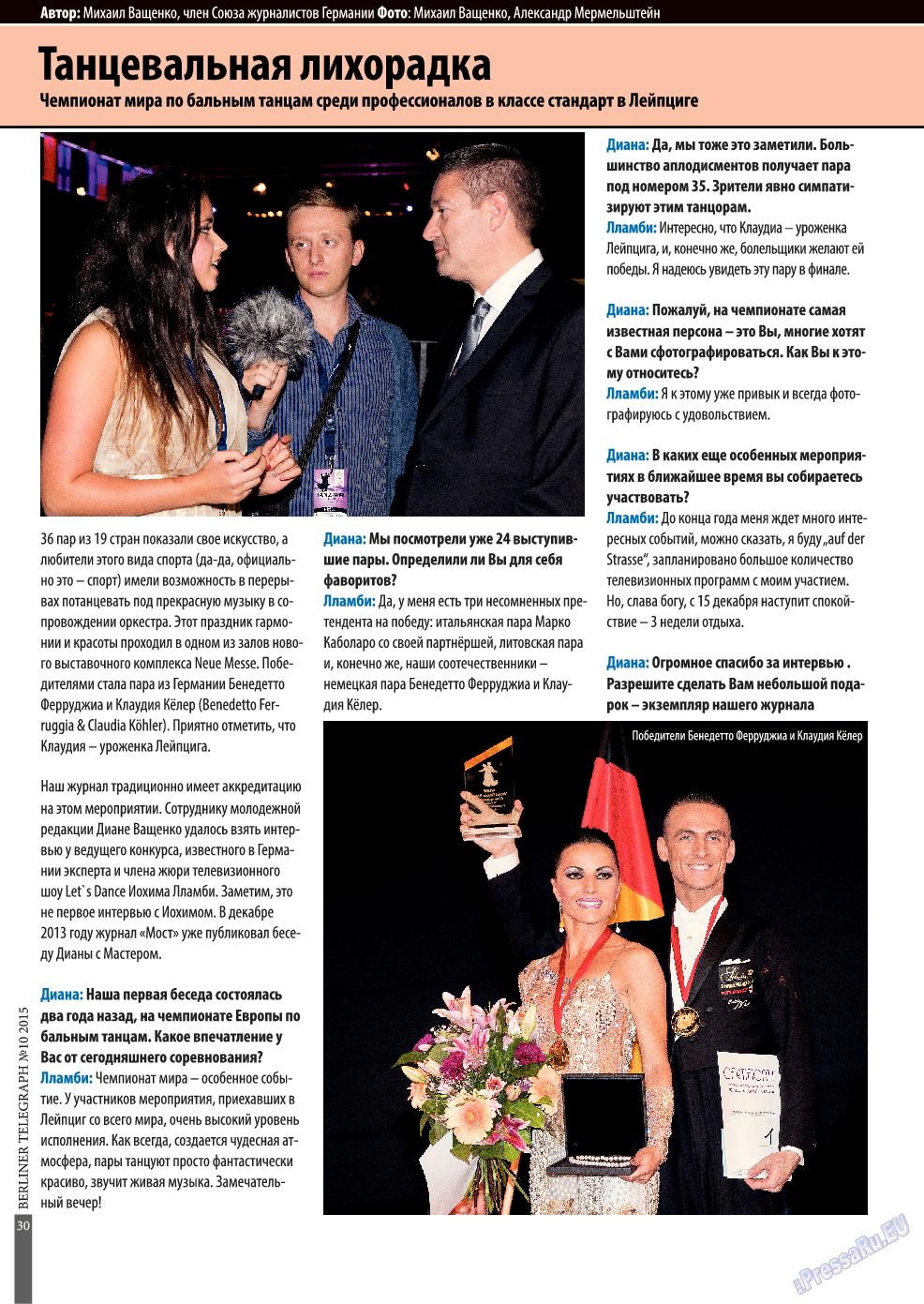 Берлинский телеграф (журнал). 2015 год, номер 11, стр. 30