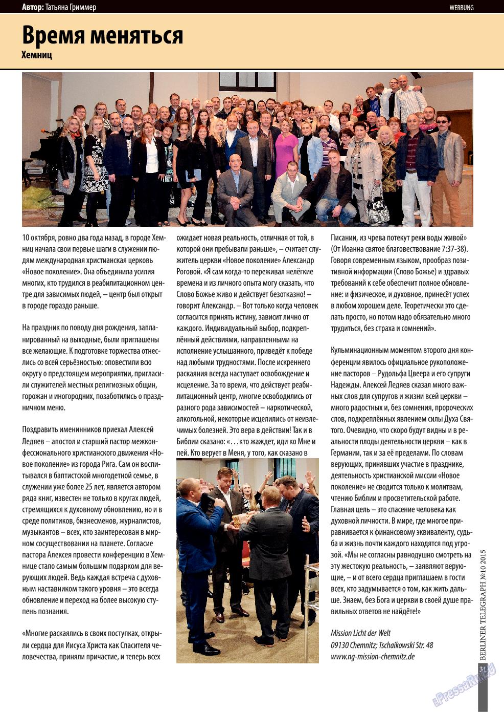 Берлинский телеграф (журнал). 2015 год, номер 11, стр. 31