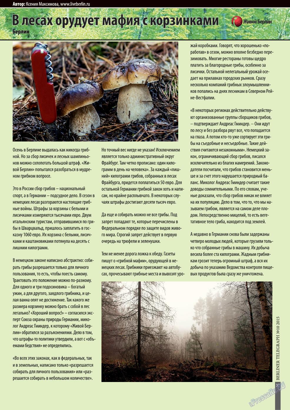 Берлинский телеграф (журнал). 2015 год, номер 11, стр. 37