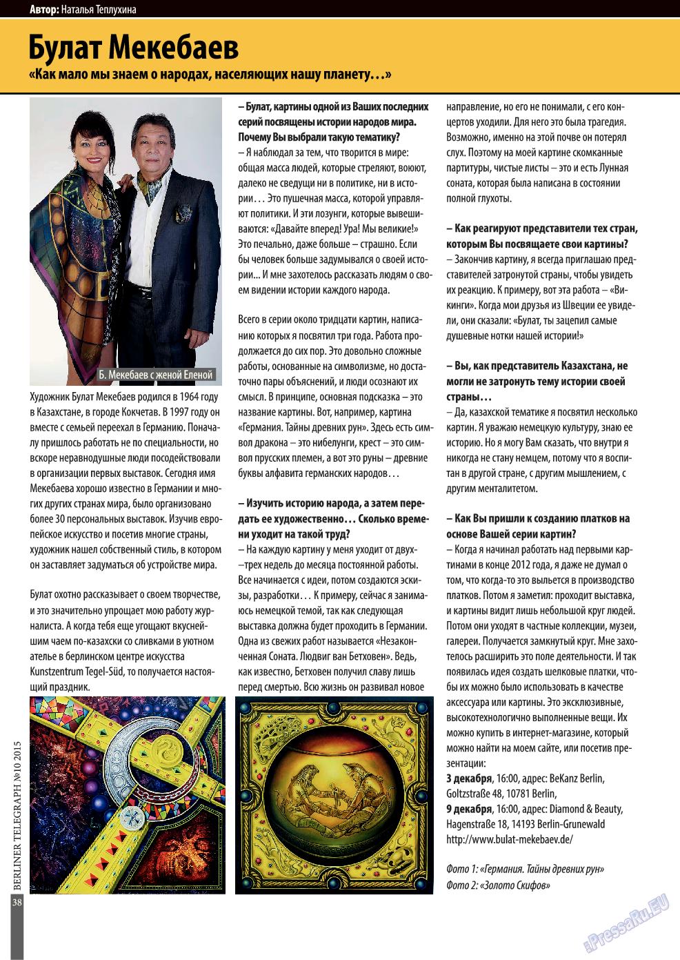 Берлинский телеграф (журнал). 2015 год, номер 11, стр. 38