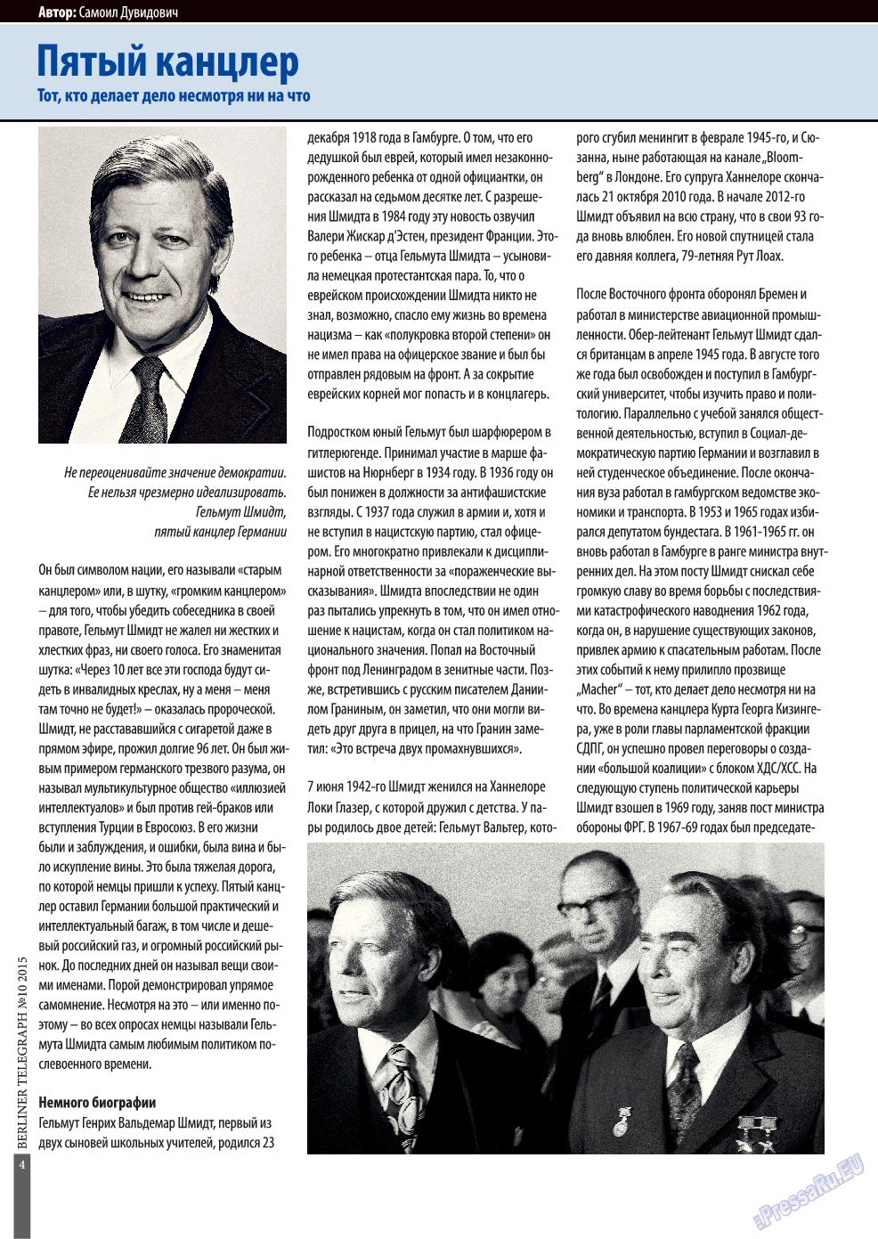 Берлинский телеграф (журнал). 2015 год, номер 11, стр. 4